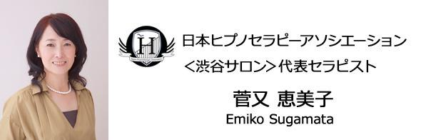 日本ヒプノセラピーアソシエーション渋谷サロン代表セラピスト菅又恵美子