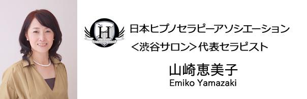 日本ヒプノセラピーアソシエーション渋谷サロン代表セラピスト山崎恵美子